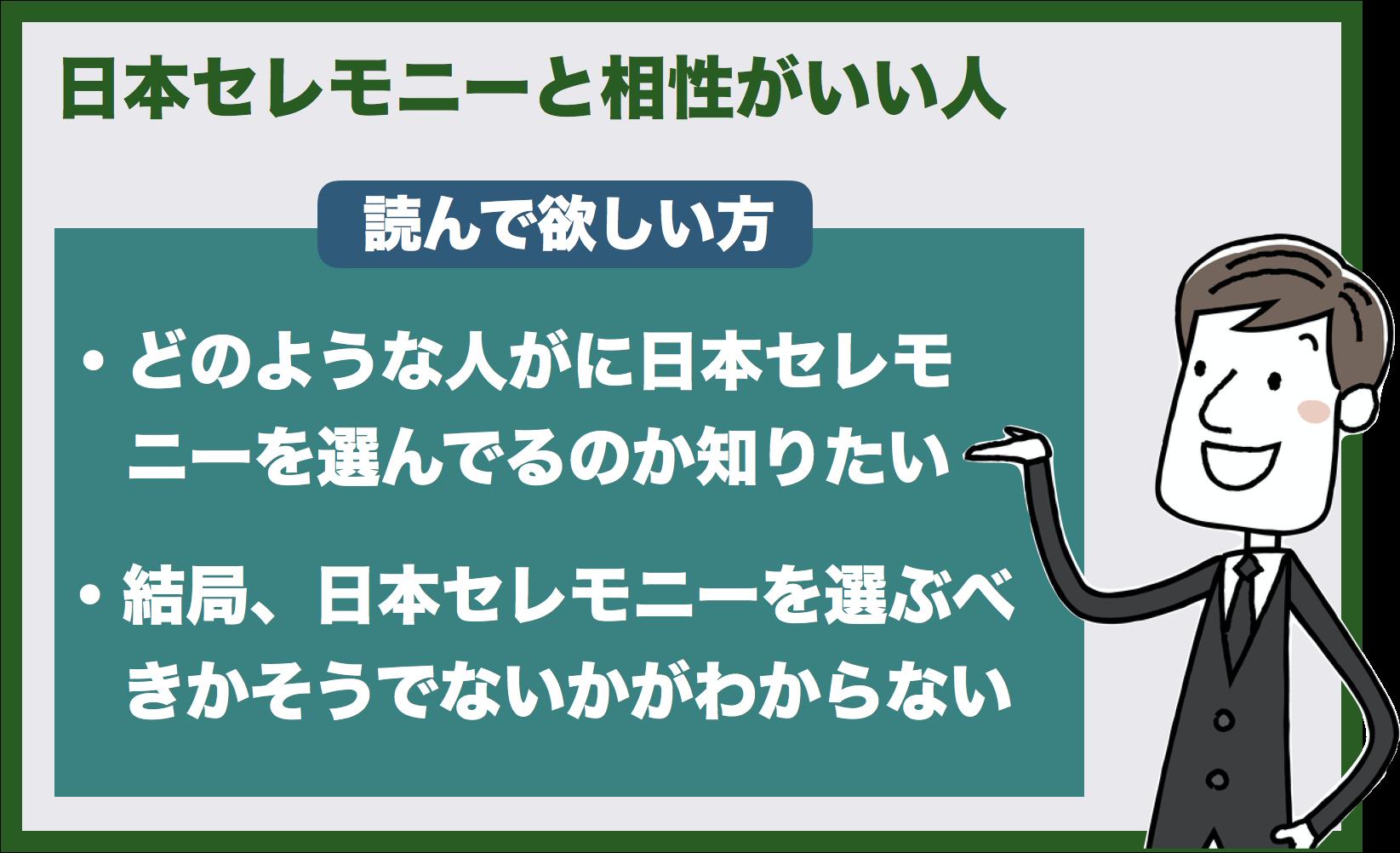 参照:日本セレモニー 相性