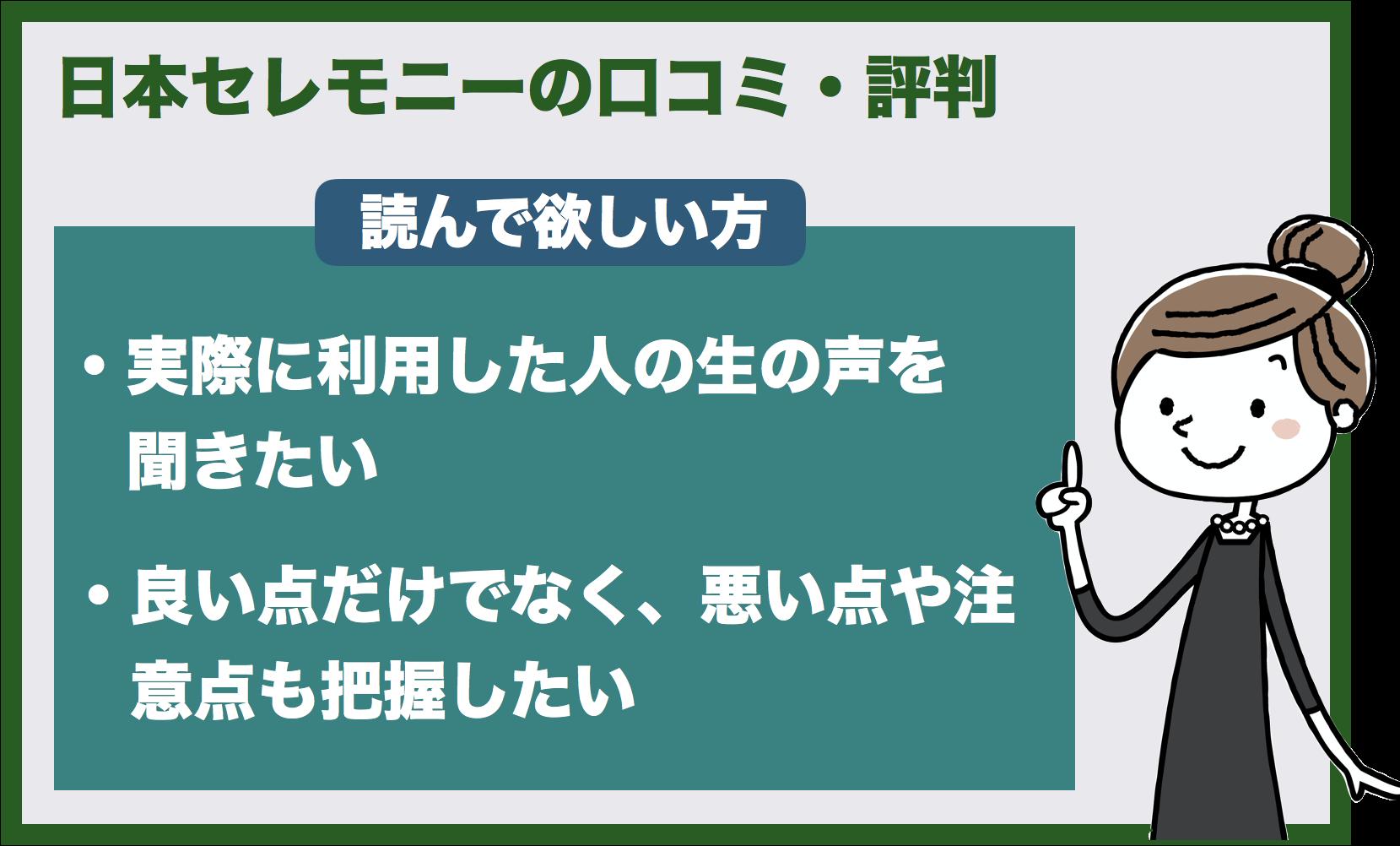 日本セレモニーの口コミ・評判