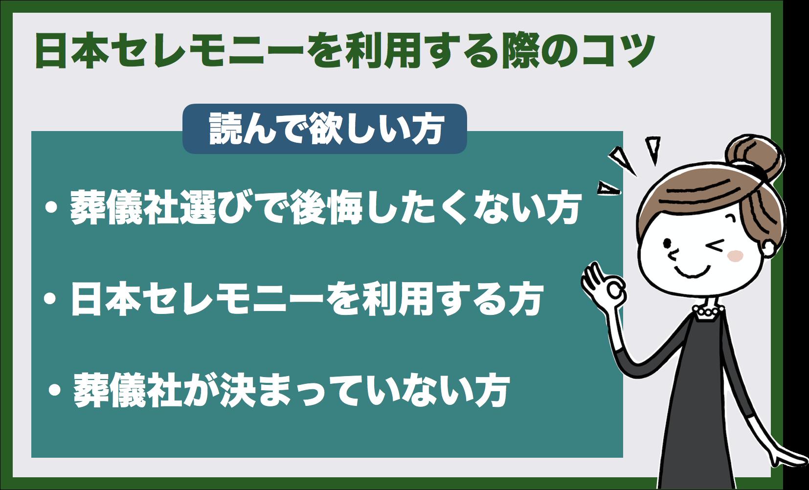 日本セレモニーのコツ