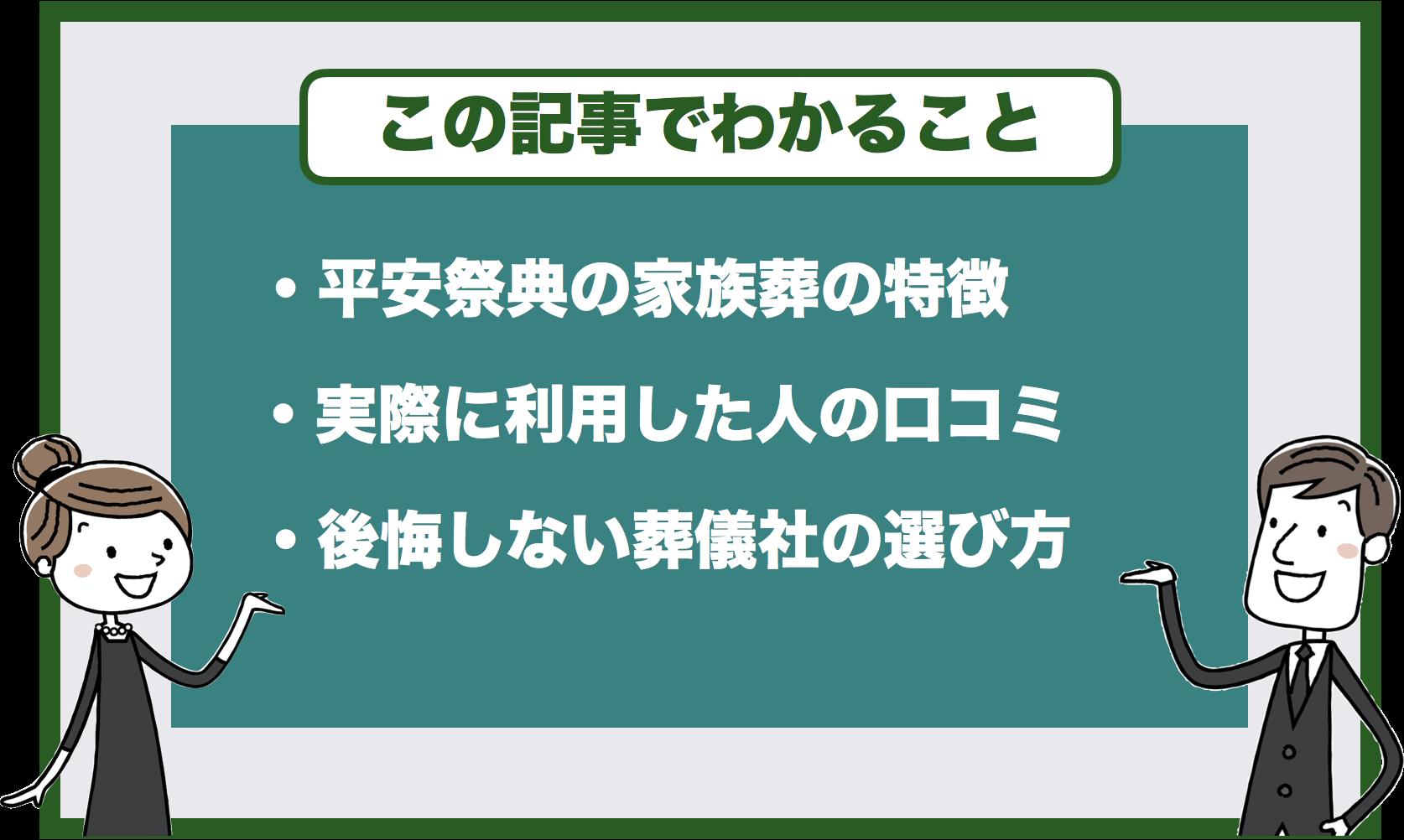 広島エリア | 家族葬・葬儀ならユウベルの平安祭典